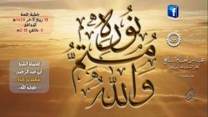 خطبة جمعة رائعة بعنوان (والله متم نوره). 14 ربيع الآخر 1439هـ الموافق 05 جانفي 2018م