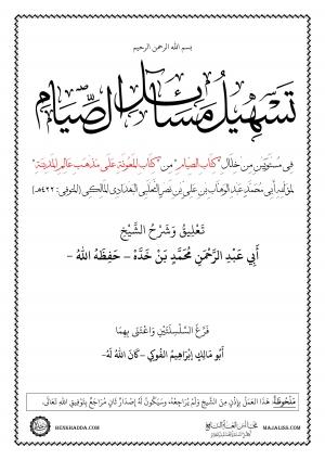 تفريغ لسلسلتين بعنوان (تسهيل مسائل الصيام) من كتاب (المعونة على مذهب عالم المدينة) للشيخ محمد بن خدة