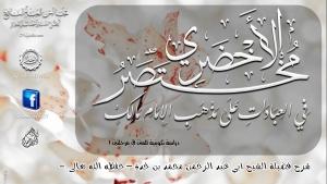 (شرح مختصر الأخضري في العبادات) لفضيلة الشيخ أبي عبد الرحمن محمد بن خدة - حفظه الله -